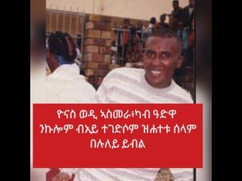 ASMARA SHOW -ዮናስ ኣብ ዓድዋ ተረኺቡ-Eritrean talk show