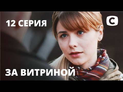 Сериал За витриной: Серия 12 | МЕЛОДРАМА 2019