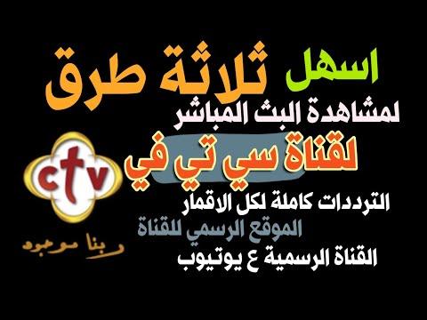 ازاي تشوف قناة سي تي في بث مباشر How To Watch Ctv Coptic Channel Live Online