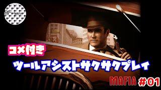 【コメ付き】Mafia Part01【TAS】