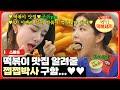 이벤트 KCM, 히밥만큼 먹는 것에 진심인 사람🖐 떡볶이 맛집 알려주면 떡볶이 배달해주지~   떡볶세끼
