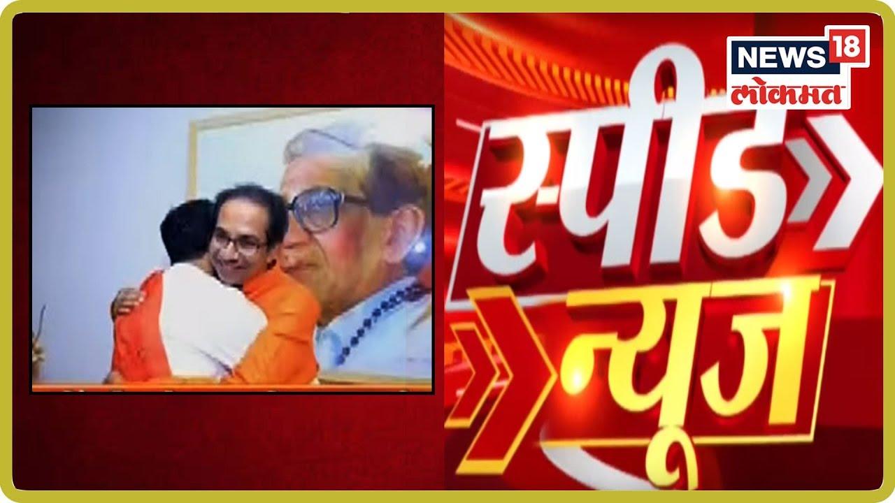 Afternoon Top Headlines |  Speed News |  Marathi News | 25 Oct 2019