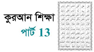 learning quran basic part 14 bangla