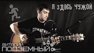 Виталий Подземный - Я здесь чужой (авторская)