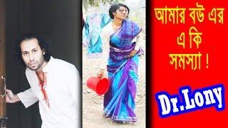 Bangla Funny Deaf People Talking Funny   New Bangla Funny Video   Dr Lony Bangla Fun