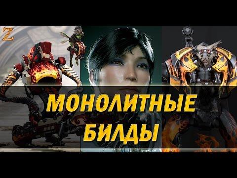 видео: paragon - МОНОЛИТНЫЕ БИЛДЫ 🔥 Грим Деккер Ховитцер 🔥