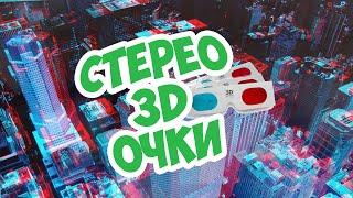 Как сделать 3D очки собственными руками(Источник — http://yarbula.ru/phzfa В данном видео уроке я наглядно продемонстрирую, как в домашних условиях можно..., 2015-01-11T14:55:17.000Z)