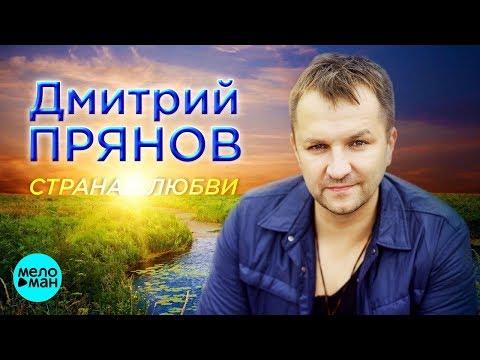 Дмитрий Прянов - Страна любви