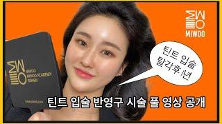 [미우랜드] 틴트 입술 시술 풀영상 공개 #입술문신 #…