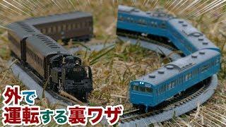 【裏ワザ】外でNゲージを走らせる方法 / モバイル運転 / KATO ユニトラック / TOMIX 103系電車 / 鉄道模型【SHIGEMON】