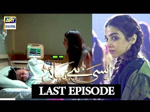 Aisi Hai Tanhai  - Last Episode - 21st March 2018 - ARY Digital Drama