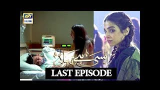 Download Video Aisi hai Tanhai  - Last Episode - 21st March 2018 - ARY Digital Drama MP3 3GP MP4