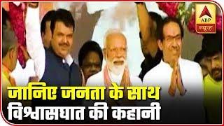 Maharashtra : Story Of Betrayal With Public In Politics   Bharat Ki Baat   ABP News