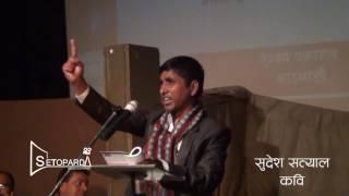 Sudesh Satyal Kavita l नेपाल बन्द छ   सुदेश सत्याल setoparda.com
