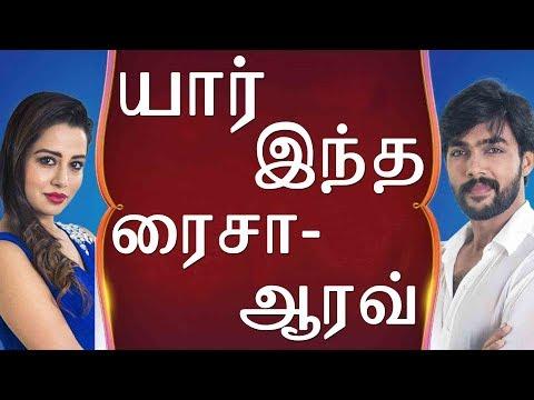யார் இந்த ஆரவ் - ரைசா? | Bigg Boss Tamil, Who is Raiza Wilson and Aarav?