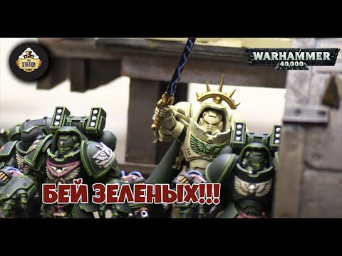 Репорт | Warhammer 40k | Orks Vs Dark Angels | 1500 Pts