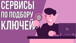 Сервисы подбора ключевых слов ютуб. Поиск ключевых слов. Продвижение видео на youtube.