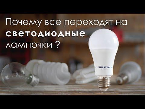 Как выбрать светодиодные лампочки