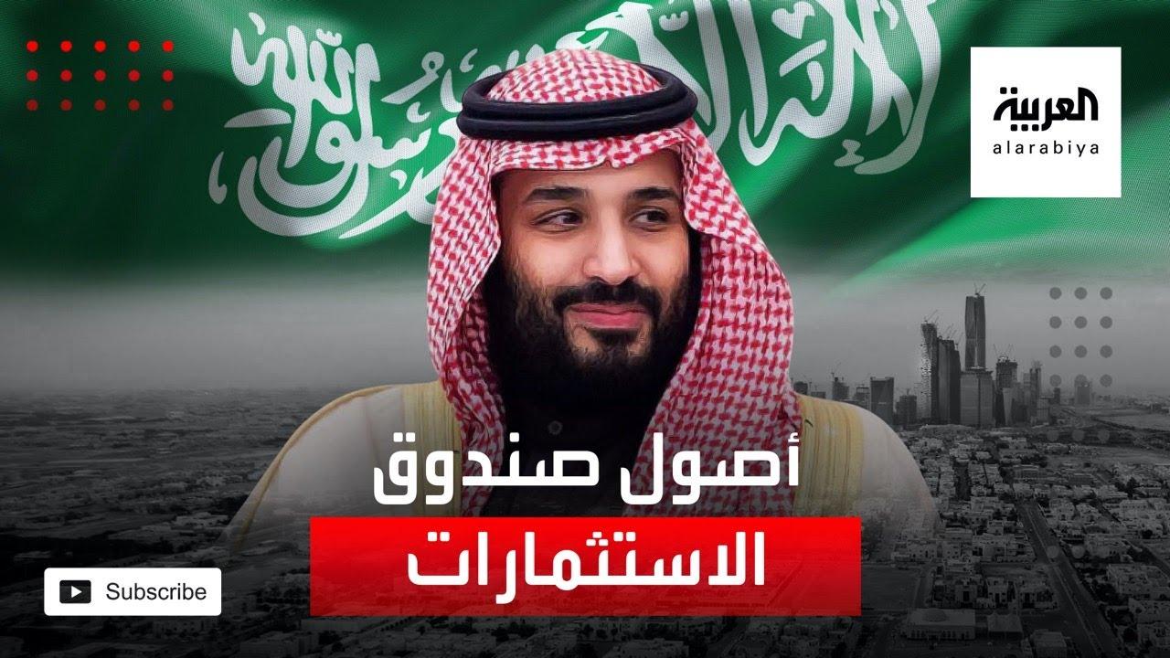 محمد بن سلمان: رفع قيمة أصول صندوق الاستثمارات لن يكون صعبا  #العربية  - نشر قبل 3 ساعة