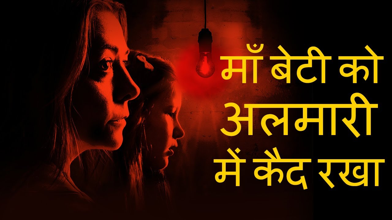 Abducted: The Mary Stauffer Story (2019) Explained In Hindi   CCH
