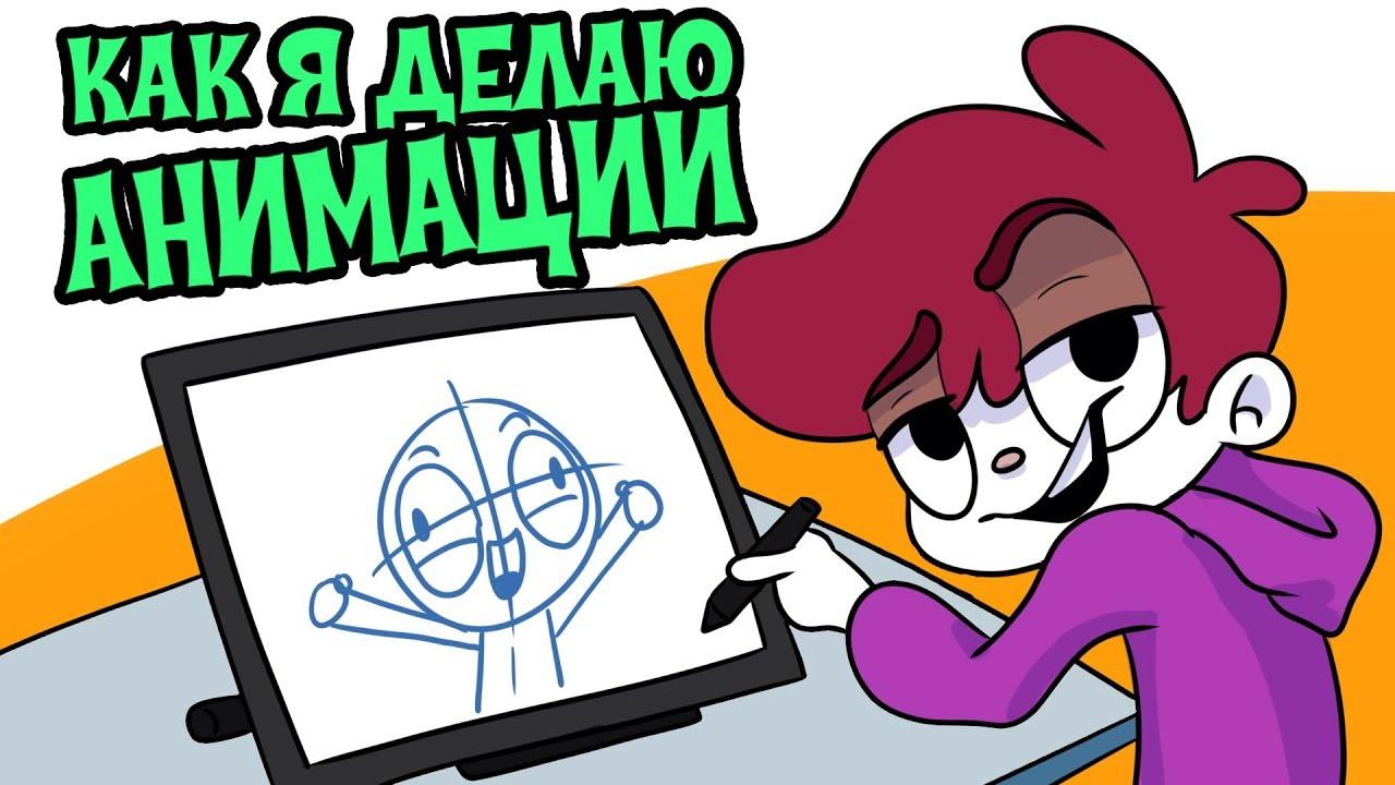 Показываю как я делаю (анимации) + обзор Gaomon pd 2200