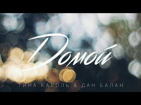 Dan Balan & Тина Кароль - Домой (Премьера 2019)