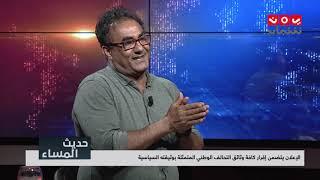 أبعاد إعلان التحالف الوطني للقوى اليمنية | مع علي الاحمدي و د.عبدالباقي شمسان | حديث المساء
