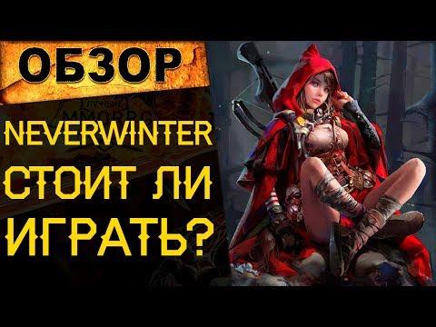 🔥Стоит ли играть в NEVERWINTER Online в 2019 и где? / Neverwinter Classic