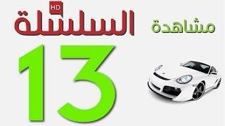 code rousseau maroc serie 13 تعليم السياقة بالمغرب
