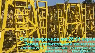 Склад-пирамида мп-28-01.серия