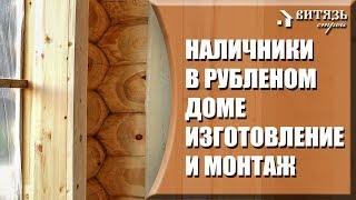 Деревянный рубленый дом. Наличники из архангельской сосны, их изготовление и монтаж.