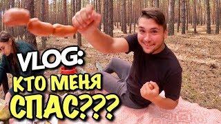 VLOG: КТО МЕНЯ СПАС??? / Андрей Мартыненко
