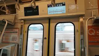 東急新6000系 デハ6301 溝の口→二子玉川(「Q SEAT」仕様)