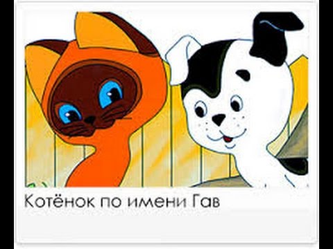 фото из мультфильма котенок гав