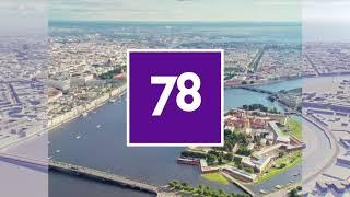 78 канал // ID