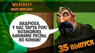 WarCraft 3 Best Replays 35 Выпуск (Тартл Рок)