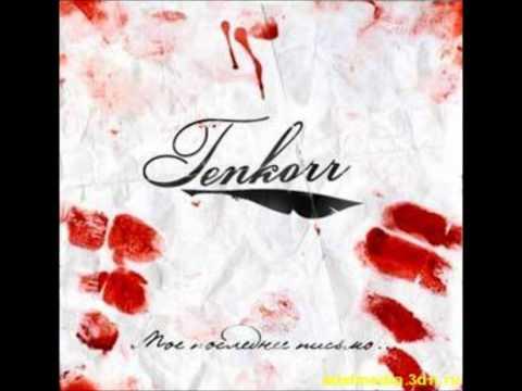 Клип Tenkorr - Мир без тебя