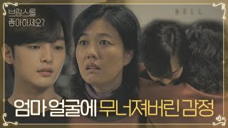"""Mom is difficult"" The first words I told Minjae Kim and Jeongyoung Kim"