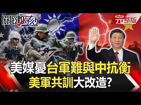 台灣-關鍵時刻-20211026-掌握美中生命線!美媒憂「台灣軍隊難與中國抗衡」 美軍共訓大改造!?