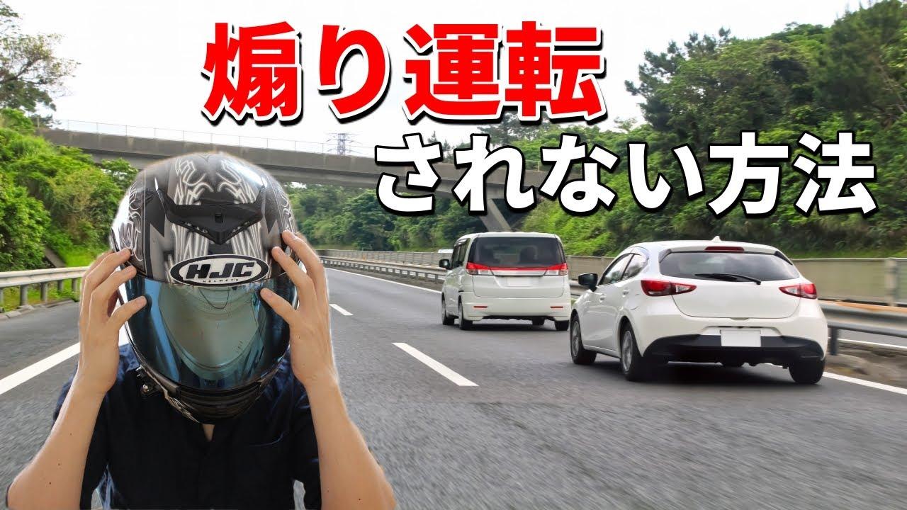 煽り運転をされなくなる方法【対処法】