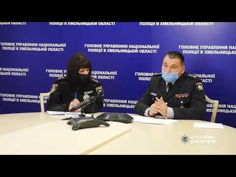 ГУ НП в Хмельницькій області: Онлайн брифінг з поліцейським «омбудсменом» Андрієм Когунем