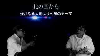 説明無用のテレビドラマの傑作。 黒板五郎: 田中邦衛 黒板純: 吉岡秀隆 ...