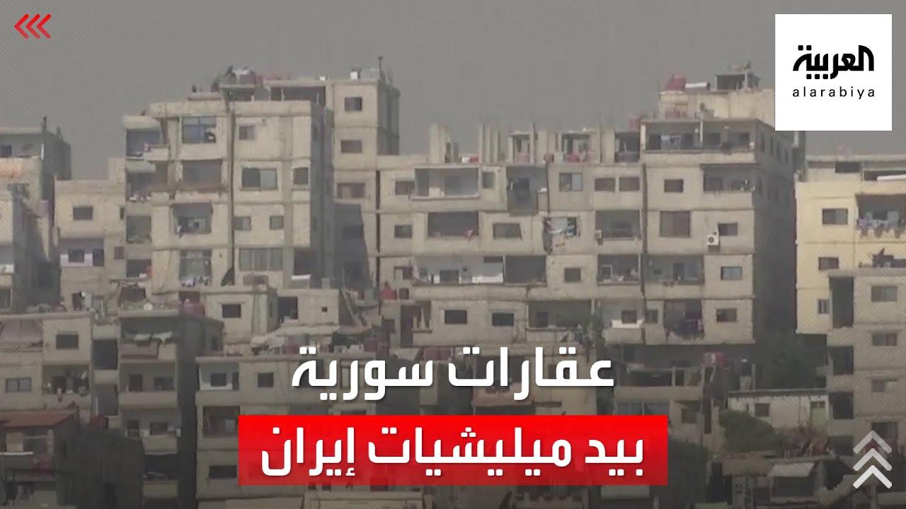 ميليشيات إيران في سوريا تستولي على عقارات محافظة الرقة  - 17:55-2021 / 7 / 24