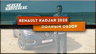 Неделя на пределе.  Рено Каджар 2020 Полный обзор.  Renault Kadjar 1,5 diesel.