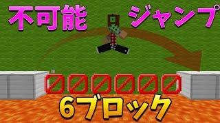 【マインクラフト】建築アスレで不可能ジャンプが登場!?