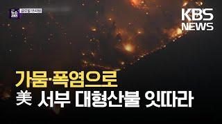 가뭄·폭염으로 美 서부 대형산불 잇따라 / KBS 20…