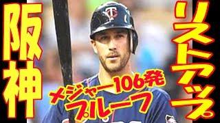 阪神、新助っ人候補にメジャー通算106発のトレバー・プルーフをリストアップ、マルテの保険か?