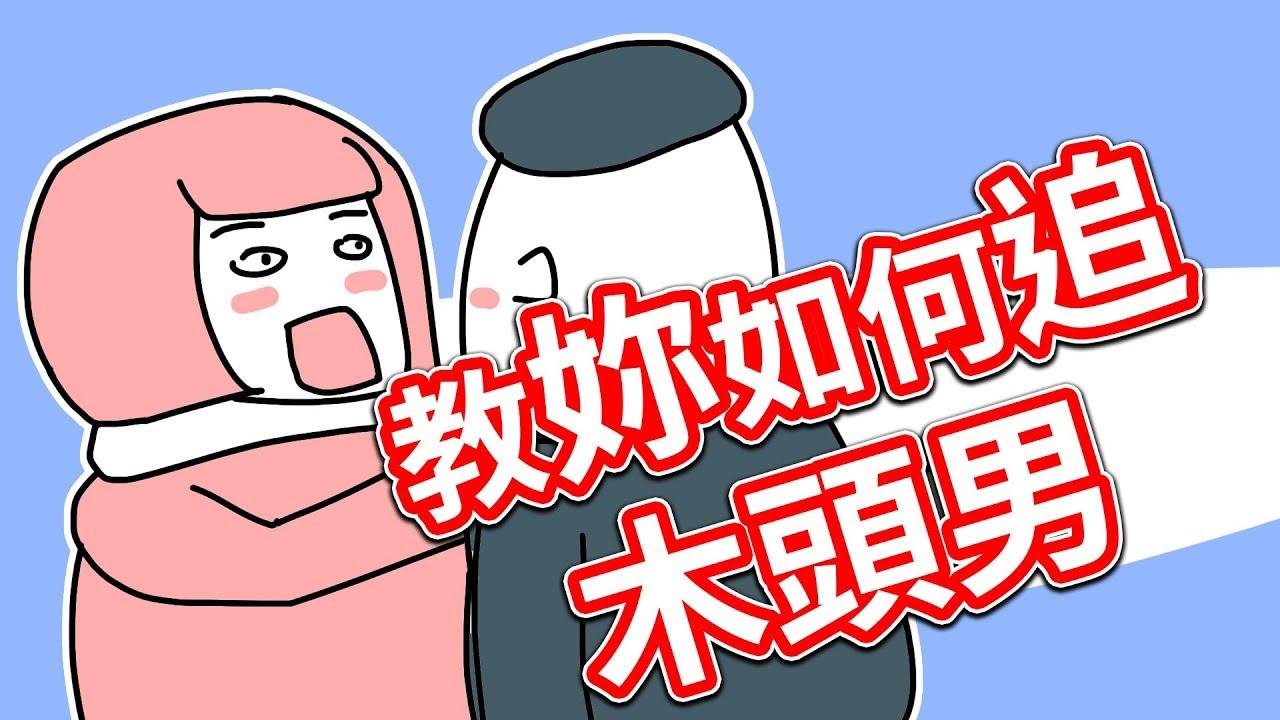 【貝克書】教妳如何追木頭男 【愛情】【感情】【戀愛】【撩男】【吸引】 - YouTube