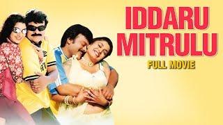 Iddaru Mitrulu   Full Length Telugu Movie   Chiranjeevi   Ramya Krishnan   Sakshi Sivanand