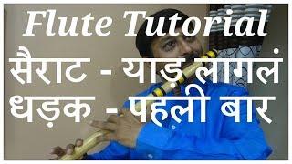 Flute Yad Lagla Sairat Dhadak Pahli Bar Flute Tutorial Hindi | G synth Musica | Milind Dangre